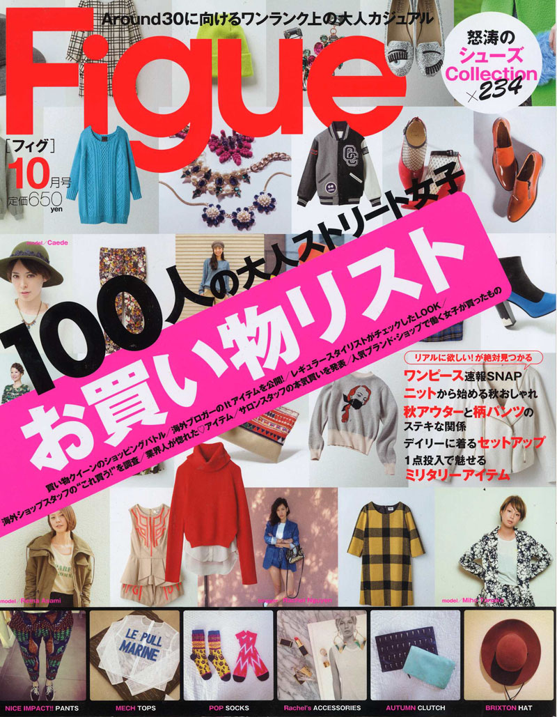 Do The Hotpants Dana Suchow Figue Magazine Japan Japanese